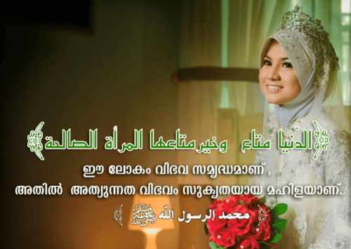 Islamic matrimonial services
